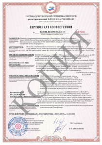 Negorin_Wood_Certificate_1
