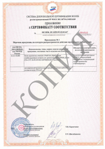 Negorin_Wood_Certificate_1.2