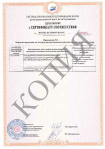 Negorin_Wood_Certificate_1.3