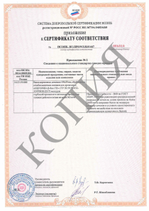 Negorin_Wood_Certificate_1.7