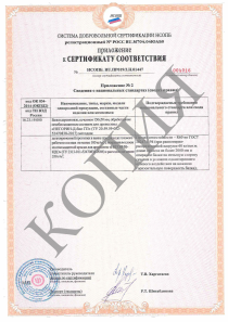 Negorin_Wood_Certificate_1.8