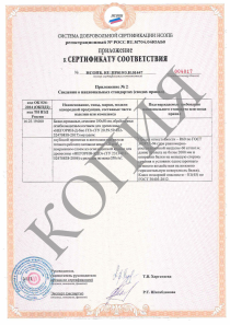 Negorin_Wood_Certificate_1.9