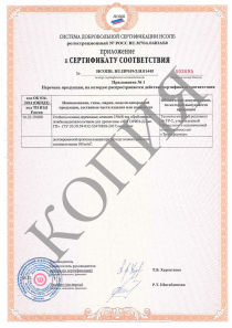 Negorin_Wood_Certificate_2