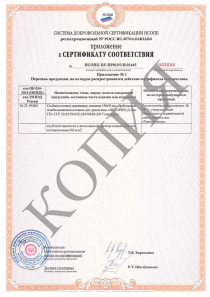 Negorin_Wood_Certificate_3