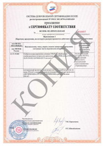 Negorin_Wood_Certificate_4
