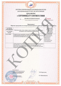 Negorin_Wood_Certificate_5