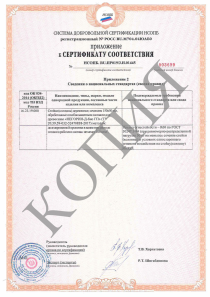 Negorin_Wood_Certificate_6