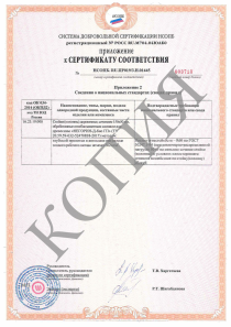 Negorin_Wood_Certificate_7