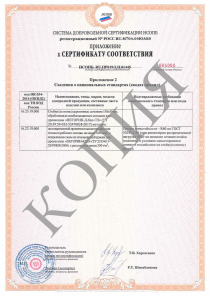 Negorin_Wood_Certificate_8