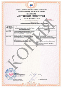 Negorin_Wood_Certificate_9